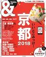 &TRAVEL 京都 2018 これが、最新京都まとめ。