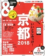 &TRAVEL 京都<ハンディ版> 2018