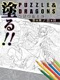 塗る!!PUZZLE&DRAGONS 超精密塗り絵 神の章/龍の章