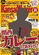 関西カレー 2017新時代! KansaiWalker特別編集