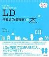 LD 学習症(学習障害)の本 育ちあう子育ての本