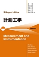 Bilingual edition 計測工学 Measurement and Instrumentation