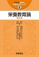 栄養教育論<第2版> テキスト食物と栄養科学シリーズ8