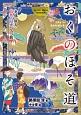 おくのほそ道 ストーリーで楽しむ日本の古典17 永遠の旅人・芭蕉の隠密ひみつ旅