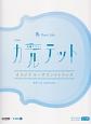 ピアノ・ソロ TBS系火曜ドラマ「カルテット」/オリジナル・サウンドトラック