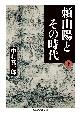 頼山陽とその時代(下)