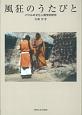 風狂のうたびと バウルの文化人類学的研究