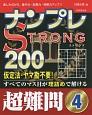 ナンプレSTRONG200 超難問 楽しみながら、集中力・記憶力・判断力アップ!!(4)