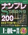 ナンプレSTRONG200 上級→難問 楽しみながら、集中力・記憶力・判断力アップ!!(4)