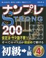 ナンプレSTRONG200 初級→上級 楽しみながら、集中力・記憶力・判断力アップ!!(4)
