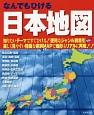 なんでもひける 日本地図 2017