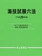 海技試験六法 平成29年