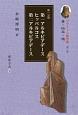 第一アルキビアデース/ヒッパルコス/第二アルキビアデース プラトーン著作集6 第一分冊 善・快楽・魂