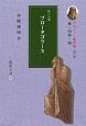 プロータゴラース プラトーン著作集6 第二分冊 善・快楽・魂