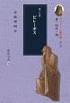 ピレーボス プラトーン著作集6 第三分冊 善・快楽・魂