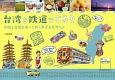 台湾を鉄道でぐるり