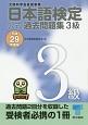 日本語検定 公式過去問題集 3級 平成29年