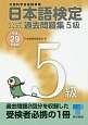 日本語検定 公式過去問題集 5級 平成29年