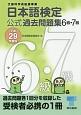 日本語検定 公式過去問題集 6・7級 平成29年