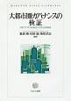 大都市圏ガバナンスの検証 大阪・アジアにみる統治システムと住民自治