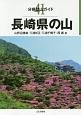 長崎県の山 分県登山ガイド41