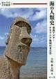 海の人類史 東南アジア・オセアニア海域の考古学