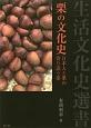 栗の文化史 日本人と栗の寄り添う姿