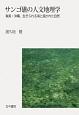 サンゴ礁の人文地理学 奄美・沖縄、生きられる海と描かれた自然