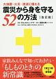 震災から身を守る52の方法<改訂版> 大地震・火災・津波に備える