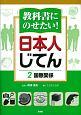 教科書にのせたい!日本人じてん 国際関係 (2)