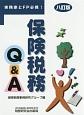 実務家とFP必携!保険税務Q&A<八訂版>