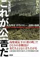 《写真記録》これが公害だ 北九州市「青空がほしい」運動の軌跡