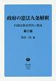 政府の憲法九条解釈<第2版> 内閣法制局資料と解説