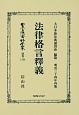 日本立法資料全集 別巻 法律格言釋義