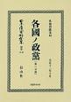日本立法資料全集 別巻 各國ノ政黨 第一分冊
