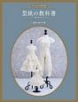 型紙の教科書-スカート・パンツ- ドールソーイングBOOK
