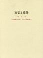 知覚と建築 クロード・ペロー『五種類の円柱』とその読解史