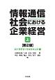 情報通信社会における企業経営<第2版>(上) ストラテジ・マネジメント編