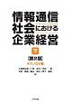 情報通信社会における企業経営<第2版>(下) テクノロジ編