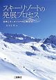 スキーリゾートの発展プロセス 日本とオーストリアの比較研究
