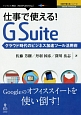 仕事で使える!G Suite 仕事で使える!シリーズ クラウド時代のビジネス加速ツール活用術