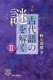 古代語の謎を解く 阪大リーブル58 (2)
