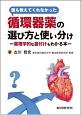 誰も教えてくれなかった 循環器薬の選び方と使い分け 薬理学的な裏付けもわかる本