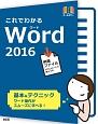 これでわかる Word2016