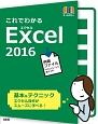 これでわかる Excel2016