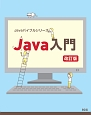 Java入門<改訂版> Javaバイブルシリーズ