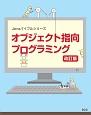 オブジェクト指向プログラミング<改訂版> Javaバイブルシリーズ