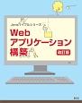 Webアプリケーション構築<改訂版> Javaバイブルシリーズ
