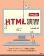 HTML演習<HTML5版>