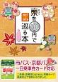 きょうを500円で巡る本 2017~2018 市バス・京都バス一日乗車券カード対応
